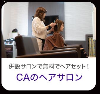 CAのヘアサロン