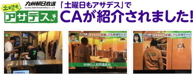 「KBCテレビ土曜日もアサデスでCAが紹介されました!