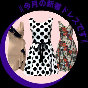 今月の新着ドレス