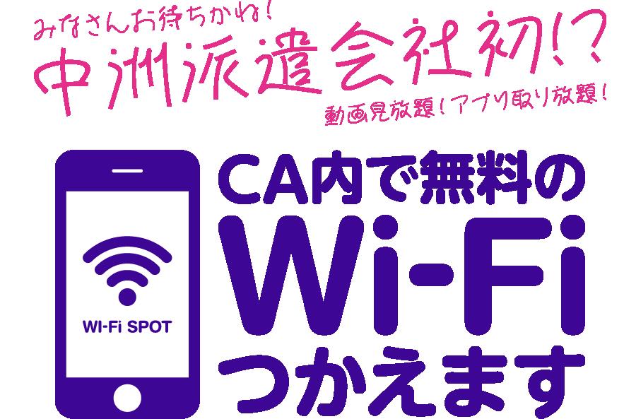 無料Wi-fiを導入しました