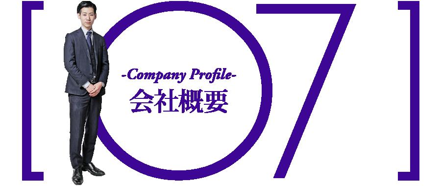 中洲派遣CAの会社概要