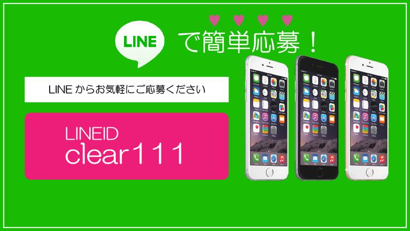 LINEでの応募方法
